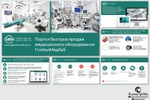 Дизайн презентации для компании «ГлобалМедХаб»
