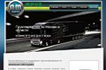 Транспортная компания «AM-logistic»