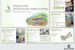 Дизайн презентации для компании «Евроонко»