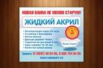 Настенная рекламно-информационная табличка