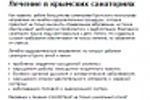 Санатории Крыма