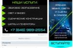 СММ - аренда звукового оборудования