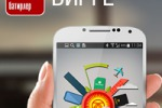 Бирге: реклама приложения в социальной сети Одноклассники