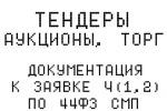 Тендеры, подготовка заявки Ч(1,2) по 44ФЗ СМП