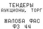 Жалоба УФАС 44ФЗ