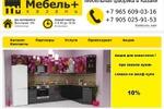 Мебельная фабрика в Казани Аудит