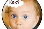 Имя для ребенка - трепетное дело или повод повеселиться?