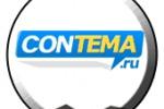 Вы знаете, что в сети Contema клик дешевле, чем коробок спичек?