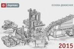 Календарь Дормикс 2015 (рисунок завода)