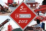 Календарь Дормикс 2013