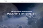 Разработка сайтов «под ключ»