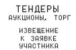 Извещение/Заявка участника тендера