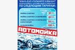 Плакат для автомойки