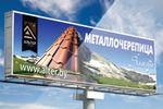 Мегаборд металлочерепица