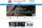 Создание и разработка сайта Автосервиса СМА Автотехцентр
