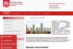 Компания «СитиЛогистик»