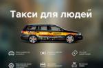 Для службы такси