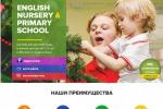 Для языковой школы