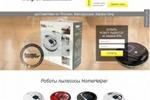 Для продажи роботов-пылесосов