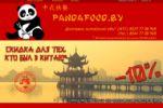 PANDAFOOD.BY - доставка китайской еды