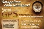 Листовка для сети магазинов (Москва)