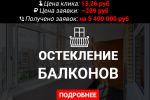 Как получить заявок на сумму 5 400 000 р на остекление балконов