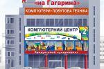 ТЦ на Гагарина