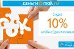 Деньги_mail.ru_2