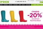 crocs.ru
