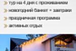 Vesegonsk новогодние праздники