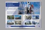 брошюра энергоресурс