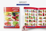 """Листовка для сети магазинов """"ЕВРООПТ""""_16 стр."""