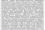 ПЕРЕВОД МЕДИЦИНСКОГО ТЕКСТА С ИСПАНСКОГО НА РУССКИЙ