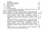 ПЕРЕВОД ДЕЛОВОГО ТЕКСТА С ИТАЛЬЯНСКОГО НА РУССКИЙ