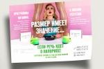 Рекламный модуль, Perfomance Food