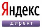 Продающие обьявления на Яндекс директ
