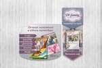 Оформление группы ВК для фирмы по созданию календарей Up-family