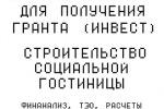 Бизнес-план СТРОИТЕЛЬСТВО ГОСТИНИЦЫ (грант)