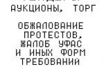 Оспаривание жалоб в УФАС, Прокуратуру.