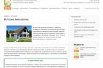 Контент для сайта производителя каркасно-панельных домов