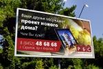 Баннер «РБС»