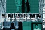 """Шуточный постер (коллаж) в духе фильма """"Звонок"""""""
