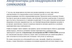 Амортизаторы для квадроциклов BRP COMMANDER