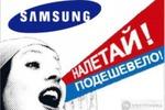 интернет-магазин Samsung