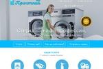 Дизайн Landing Page для прачечной (Продается)