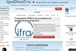 Тестирование интернет-магазина www.spellsmell.ru