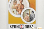 Постер А1
