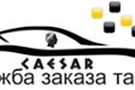 Яндекс Директе для сайта taxi-caesar.ru