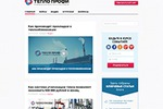 Блог для компании Теплопрофи