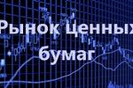 Рынок ценных бумаг. Понятие, роль, основные функции